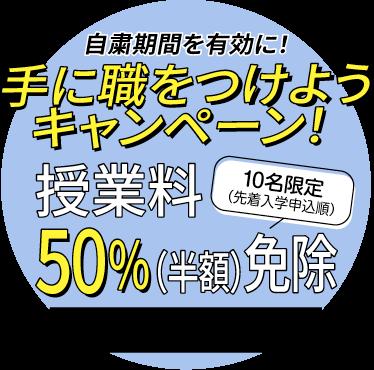 黒崎えり子ネイルスクール 名古屋校・大阪梅田校・横浜校