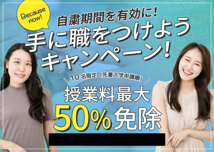 GoToスクールキャンペーン