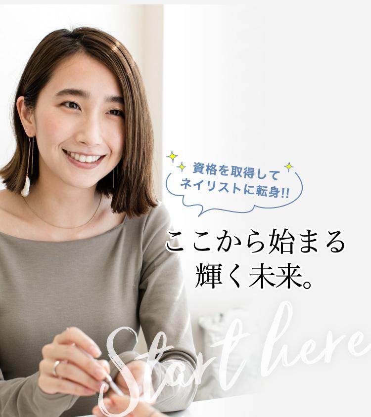 黒崎えり子ネイルスクール 大阪梅田校