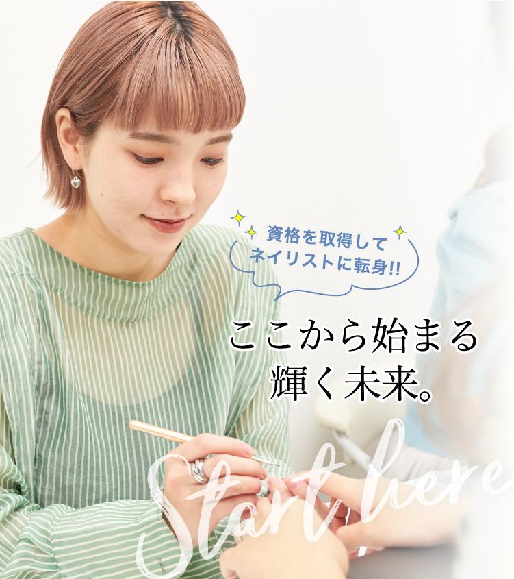 黒崎えり子ネイルスクール 新宿校